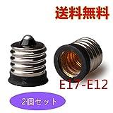 口金変換アダプタ E17-E12口金変換アダプタE17からE12電球ソケット (2, E17-E12)