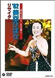 愛ある限り 私は歌う '82美空ひばり リサイタル[DVD]