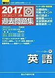 大学入試センター試験過去問題集英語 2017 (大学入試完全対策シリーズ)