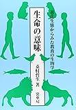生命の意味―進化生態からみた教養の生物学