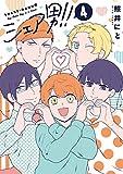 シェア男!! 4巻 (LINEコミックス)