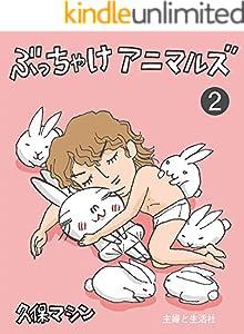 ぶっちゃけアニマルズ2 (週刊女性コミックス)