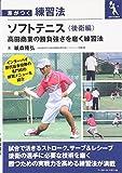 ソフトテニス 《後衛編》 高田商業の勝負強さを磨く練習法 (差がつく練習法)