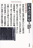 日本語の歴史〈5〉近代語の流れ (平凡社ライブラリー) 画像