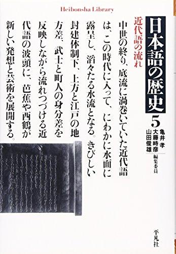 日本語の歴史〈5〉近代語の流れ (平凡社ライブラリー)の詳細を見る