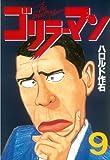 ゴリラーマン(9) (ヤングマガジンコミックス)
