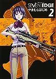 SEVEN EDGE 2 (ホーム社書籍扱コミックス)