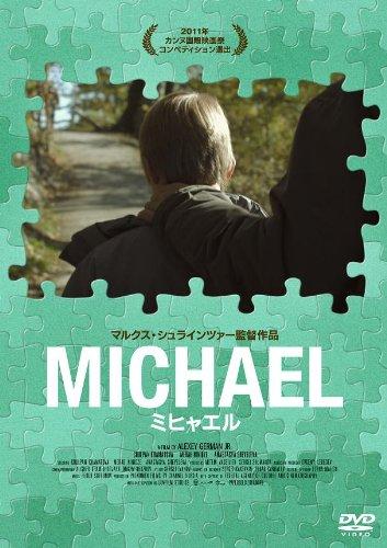 ミヒャエル [DVD]の詳細を見る
