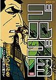 ゴルゴ13(146) (ビッグコミックス)