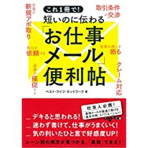 これ1冊で! 短いのに伝わる「お仕事メール」便利帖 (だいわ文庫)