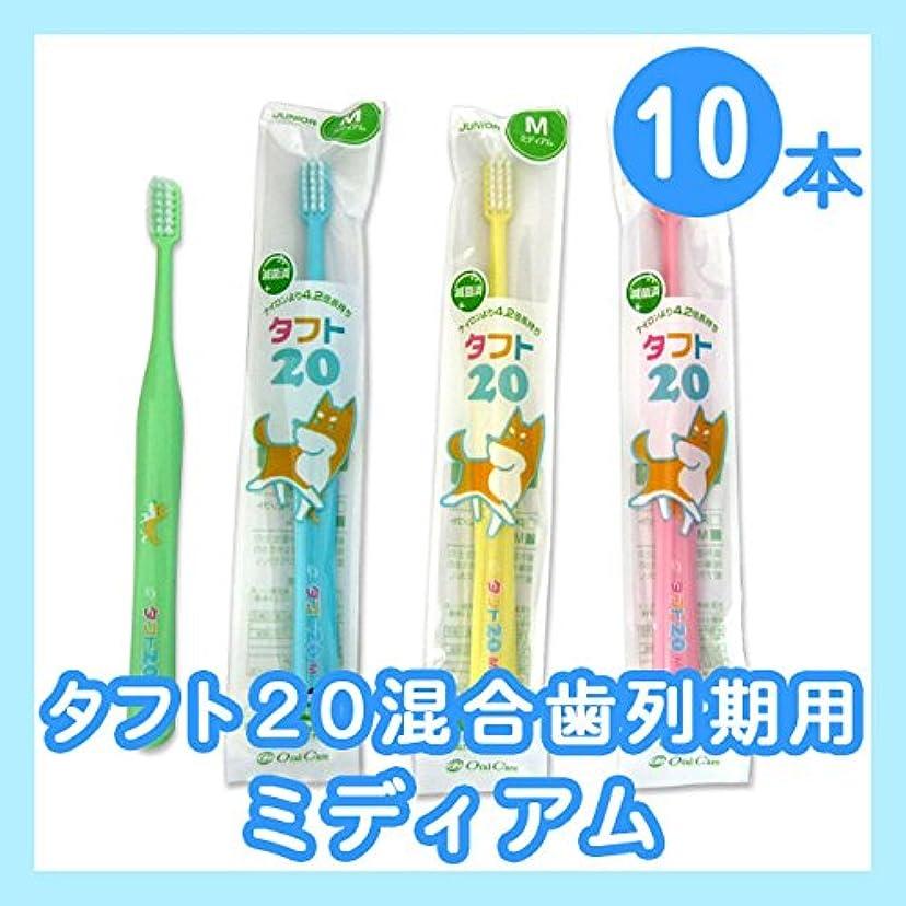 タフト20 【歯ブラシ タフト20/ミディアム 子供 タフト】10本 オーラルケア 混合歯列期用(6~12歳)こども歯ブ ブルー