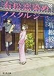 有松恋染めノスタルジー (富士見L文庫)