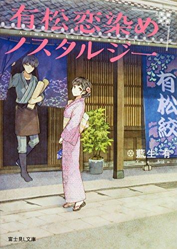 有松恋染めノスタルジー (富士見L文庫)の詳細を見る