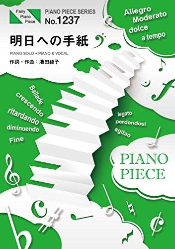 ピアノピースPP1237 明日への手紙 / 手嶌葵  (ピア...