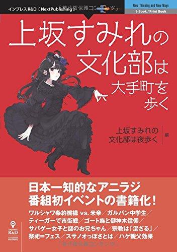 上坂すみれの文化部は大手町を歩く【新版】 (NextPublishing)