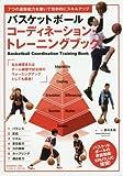 バスケットボールコーディネーション・トレーニングブック―7つの運動能力を磨いて効率的にスキルアップ (B・B MOOK 1293)