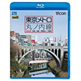 東京メトロ 丸ノ内線 全線 往復 荻窪~池袋・中野坂上~方南町(Blu-ray Disc)