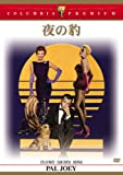 夜の豹 [DVD]