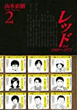 レッド 1969?1972(2) (イブニングコミックス)