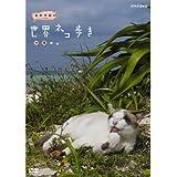 岩合光昭の世界ネコ歩き 沖縄 DVD【NHKスクエア限定商品】