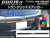 AP トランクリッドステッカー カーボン調 トヨタ プリウスα ZVW40/ZVW41 前期/後期 2011年05月~ グリーン AP-CF234-GR