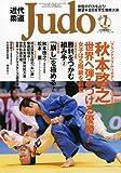 近代柔道 (Judo) 2010年 07月号 [雑誌]
