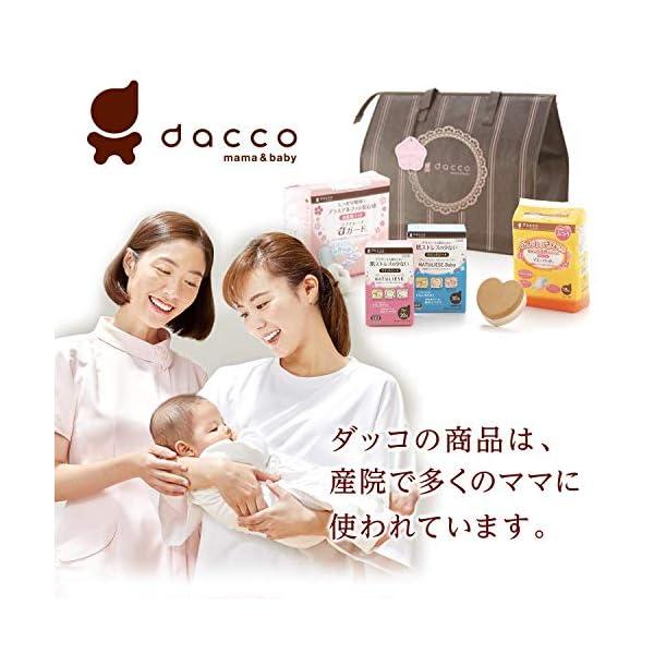 ダッコ dacco お産用パッド フィール f...の紹介画像7