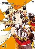 戦姫絶唱シンフォギアGX 1 [Blu-ray]
