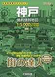 街の達人 神戸 便利情報地図 (でっか字 道路地図 | マップル)