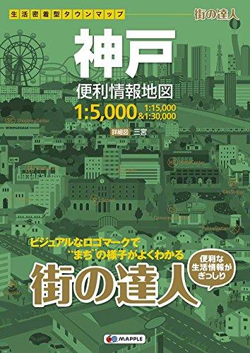 街の達人 神戸 便利情報地図 (でっか字 道路地図   マップル)
