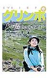 グリンポ01: 八ヶ岳てくてくガイド