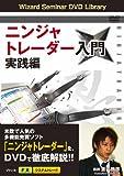 DVD ニンジャトレーダー入門 実践編 ()