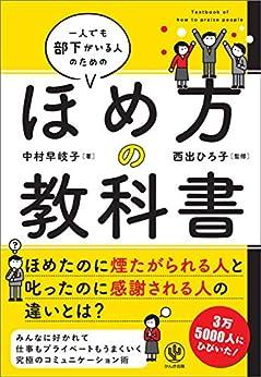[中村早岐子]の一人でも部下がいる人のためのほめ方の教科書