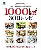 1000kcal 30日レシピ[雑誌] エイムックシリーズ