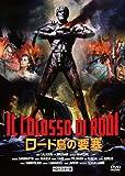 ロード島の要塞 HDリマスター版 [DVD]