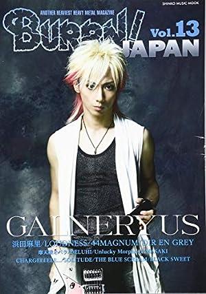 BURRN! JAPAN(バーン・ジャパン) Vol.13 (シンコー・ミュージックMOOK)