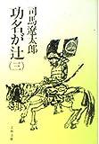 功名が辻 (3) (文春文庫)