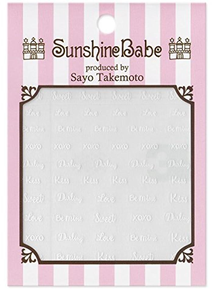 サンシャインベビー ジェルネイル  ネイルシール Sayo Style レターズ ホワイト