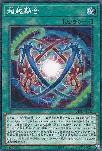 遊戯王 DBHS-JP043 超越融合 (日本語版 ノーマル) デッキビルドパック ヒドゥン・サモナーズ