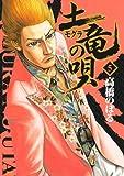 土竜(モグラ)の唄(5) (ヤングサンデーコミックス)