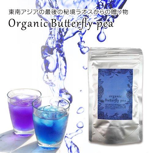 ハーブティー Butterfly pea 【バタフライピー ティー】 ちょうまめ茶  ティーバック1g×20包