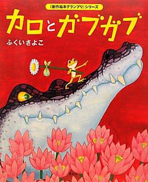 カロとガブガブ (「創作絵本グランプリ」シリーズ)