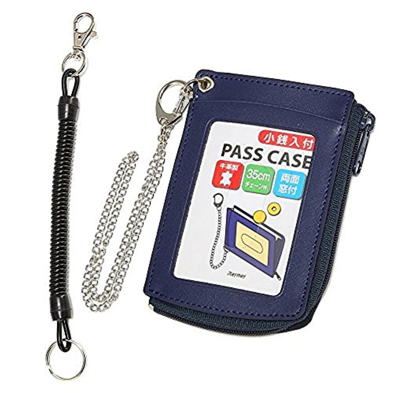 のびるコイルチェーンandスチールチェーン 2種類付き パスケース カードケース 小銭入れ付き ネイビー?ブラック?ブラウン?レッド