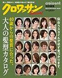 クロワッサン特別編集 40歳からの髪質に合った 大人の髪型カタログ (マガジンハウスムック)