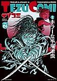 テヅコミ Vol.5