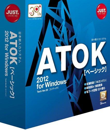 ATOK 2012 for Windows [ベーシック] 通常版の詳細を見る