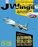 J Wings (ジェイウイング) 2018年12月号