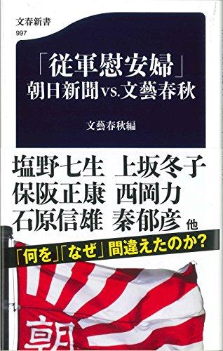「従軍慰安婦」 朝日新聞VS.文藝春秋の詳細を見る