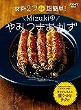 材料2つde超簡単! Mizukiのやみつきおかず (レタスクラブMOOK) 画像