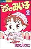 こっちむいて!みい子 2 (2) (ちゃおフラワーコミックス)